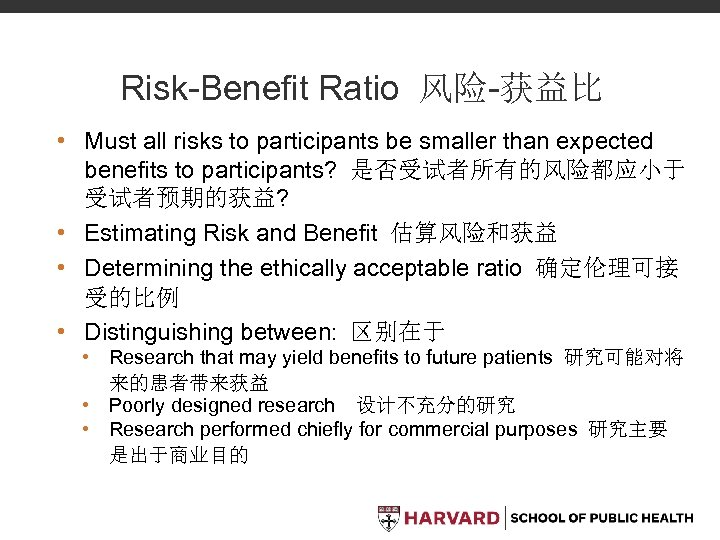 Risk-Benefit Ratio 风险-获益比 • Must all risks to participants be smaller than expected benefits