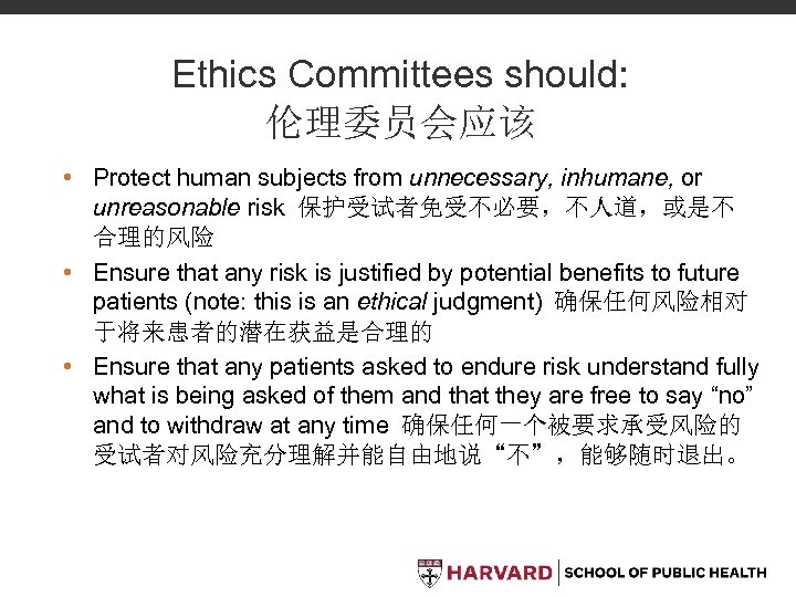 Ethics Committees should: 伦理委员会应该 • Protect human subjects from unnecessary, inhumane, or unreasonable risk