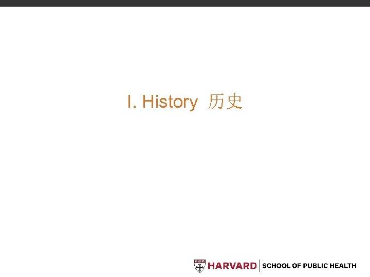 I. History 历史