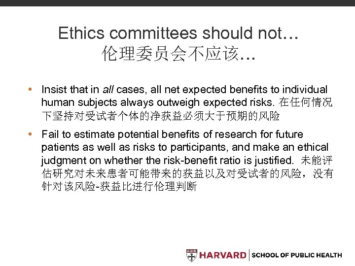 Ethics committees should not… 伦理委员会不应该… • Insist that in all cases, all net expected