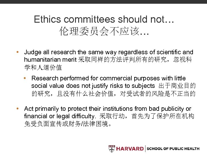 Ethics committees should not… 伦理委员会不应该… • Judge all research the same way regardless of