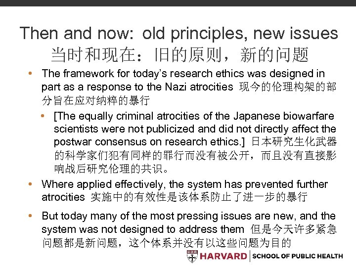 Then and now: old principles, new issues 当时和现在:旧的原则,新的问题 • The framework for today's research