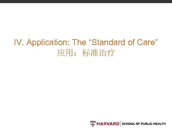 "IV. Application: The ""Standard of Care"" 应用:标准治疗"