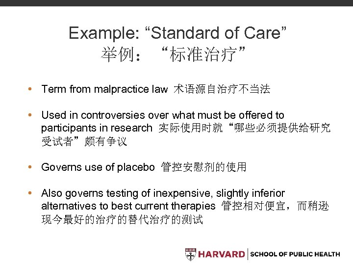 "Example: ""Standard of Care"" 举例:""标准治疗"" • Term from malpractice law 术语源自治疗不当法 • Used in"