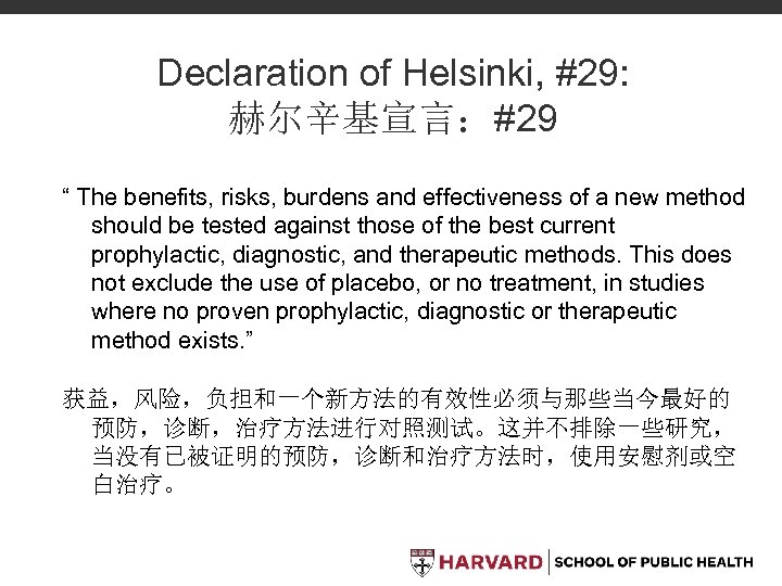 "Declaration of Helsinki, #29: 赫尔辛基宣言:#29 "" The benefits, risks, burdens and effectiveness of a"