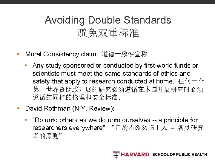 Avoiding Double Standards 避免双重标准 • Moral Consistency claim: 道德一致性宣称 • Any study sponsored or