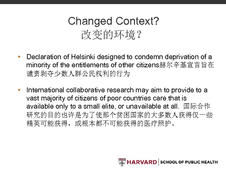 Changed Context? 改变的环境? • Declaration of Helsinki designed to condemn deprivation of a minority