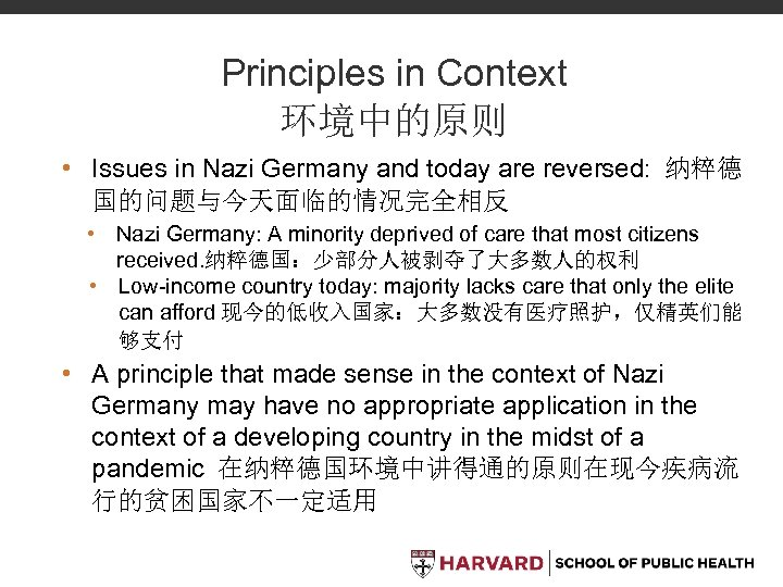 Principles in Context 环境中的原则 • Issues in Nazi Germany and today are reversed: 纳粹德