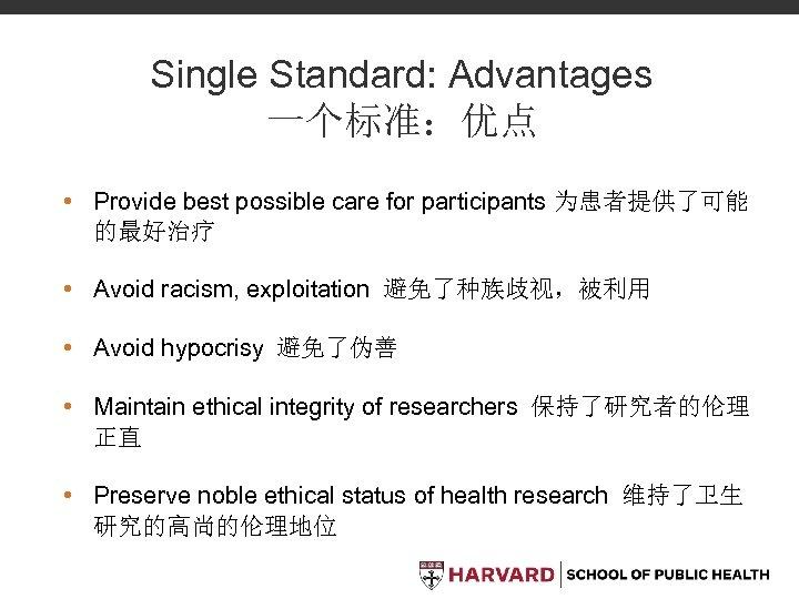 Single Standard: Advantages 一个标准:优点 • Provide best possible care for participants 为患者提供了可能 的最好治疗 •