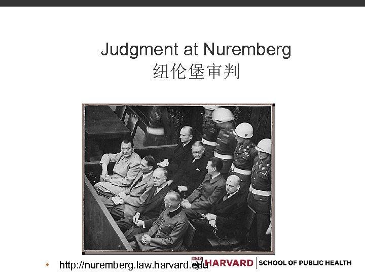 Judgment at Nuremberg 纽伦堡审判 • http: //nuremberg. law. harvard. edu
