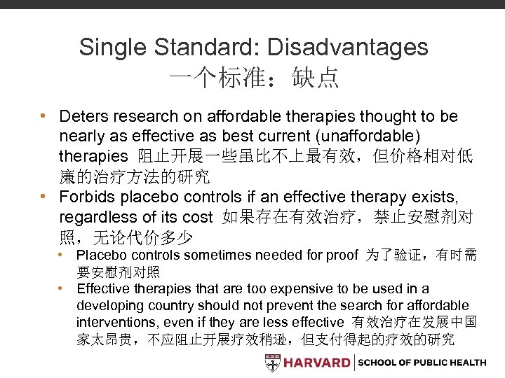 Single Standard: Disadvantages 一个标准:缺点 • Deters research on affordable therapies thought to be nearly