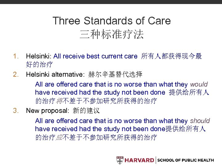 Three Standards of Care 三种标准疗法 1. 2. 3. Helsinki: All receive best current care