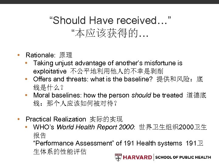 """Should Have received…"" ""本应该获得的… • Rationale: 原理 • Taking unjust advantage of another's misfortune"