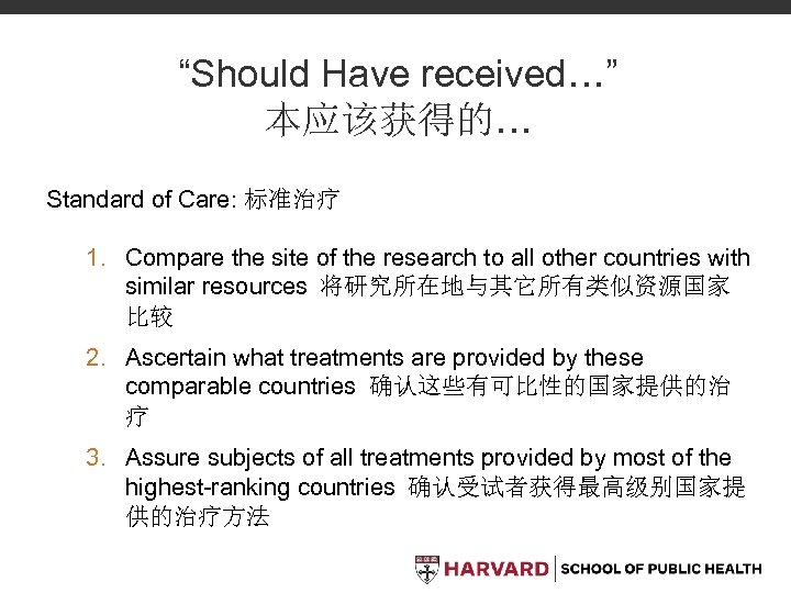 """Should Have received…"" 本应该获得的… Standard of Care: 标准治疗 1. Compare the site of the"