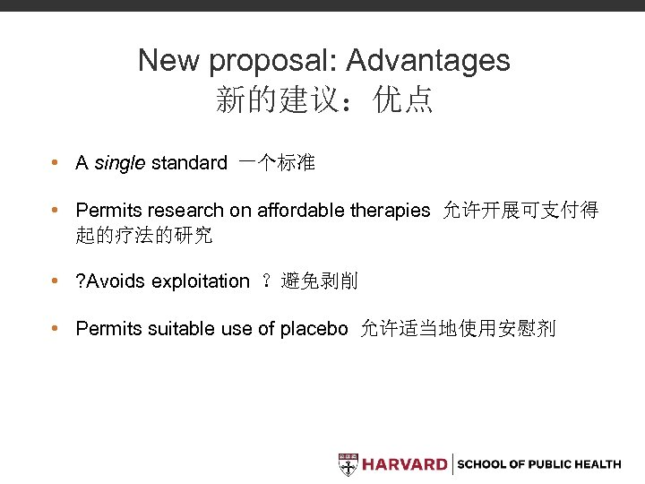 New proposal: Advantages 新的建议:优点 • A single standard 一个标准 • Permits research on affordable