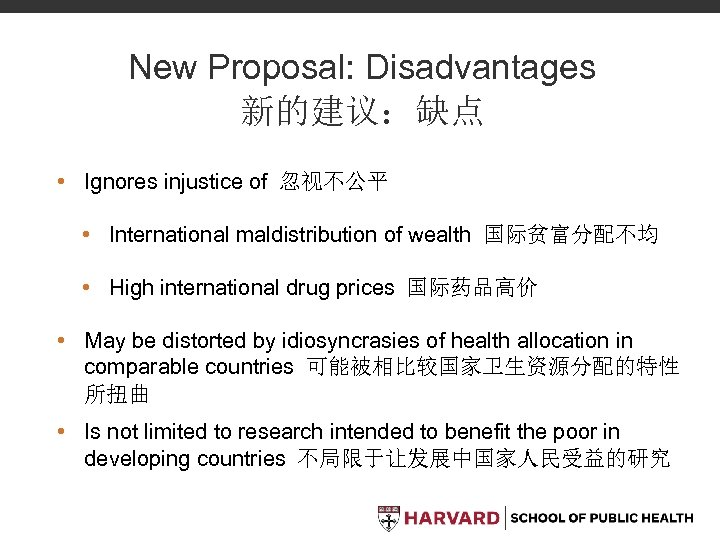 New Proposal: Disadvantages 新的建议:缺点 • Ignores injustice of 忽视不公平 • International maldistribution of wealth