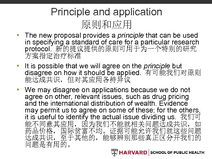 Principle and application 原则和应用 • The new proposal provides a principle that can be