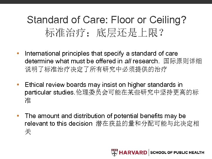Standard of Care: Floor or Ceiling? 标准治疗:底层还是上限? • International principles that specify a standard