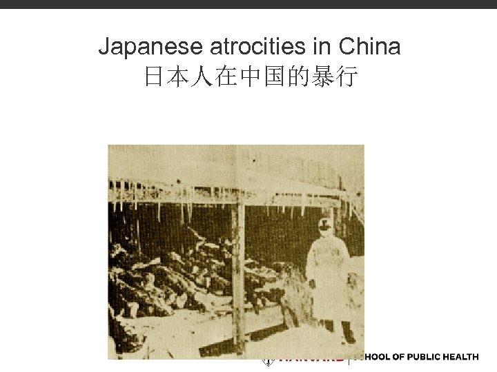 Japanese atrocities in China 日本人在中国的暴行