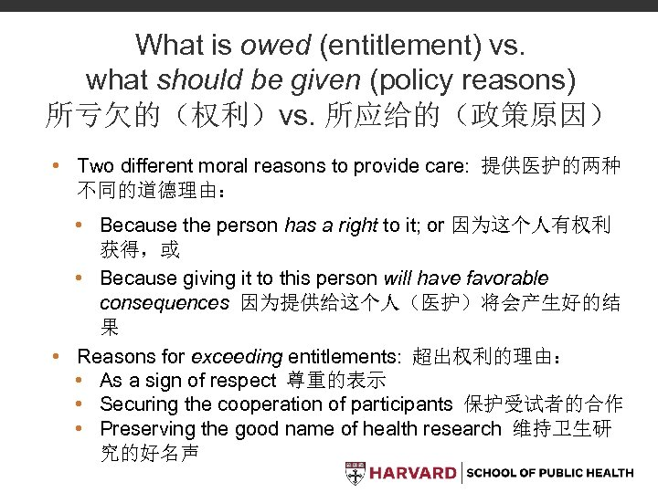 What is owed (entitlement) vs. what should be given (policy reasons) 所亏欠的(权利)vs. 所应给的(政策原因) •