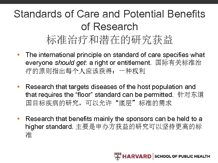 Standards of Care and Potential Benefits of Research 标准治疗和潜在的研究获益 • The international principle on