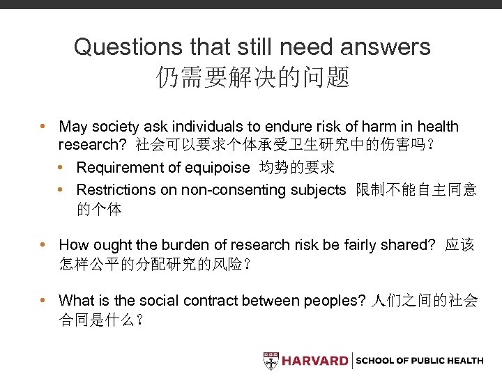 Questions that still need answers 仍需要解决的问题 • May society ask individuals to endure risk