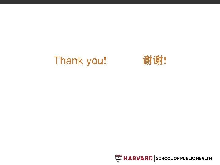 Thank you! 谢谢!