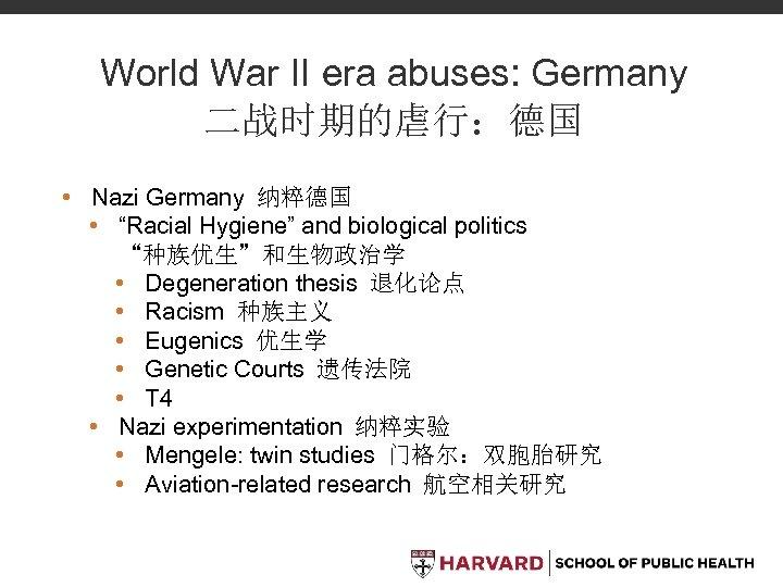 "World War II era abuses: Germany 二战时期的虐行:德国 • Nazi Germany 纳粹德国 • ""Racial Hygiene"""