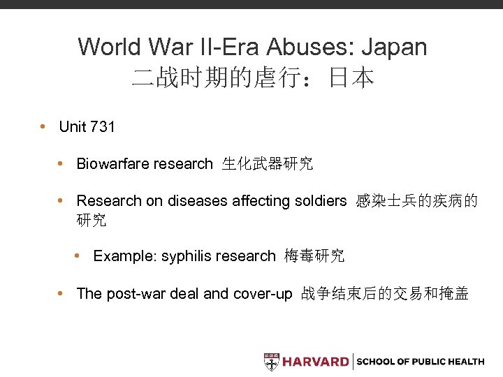 World War II-Era Abuses: Japan 二战时期的虐行:日本 • Unit 731 • Biowarfare research 生化武器研究 •