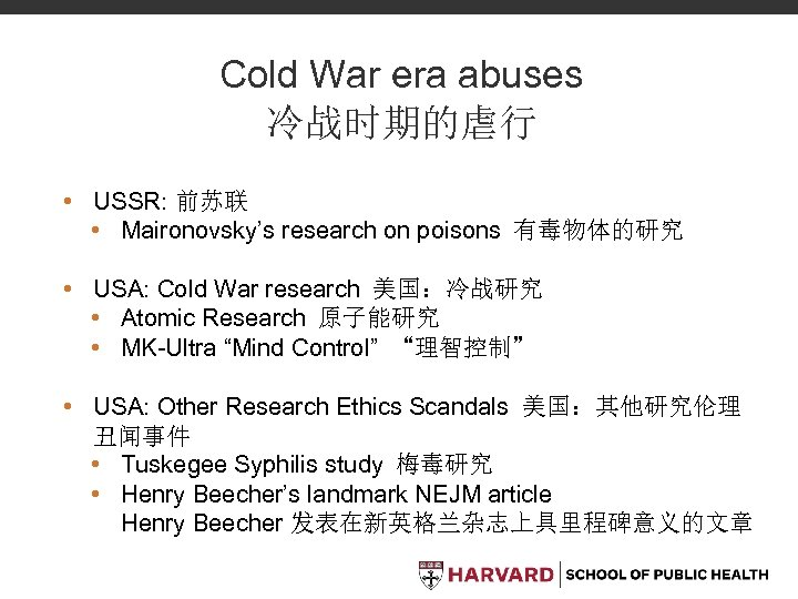 Cold War era abuses 冷战时期的虐行 • USSR: 前苏联 • Maironovsky's research on poisons 有毒物体的研究