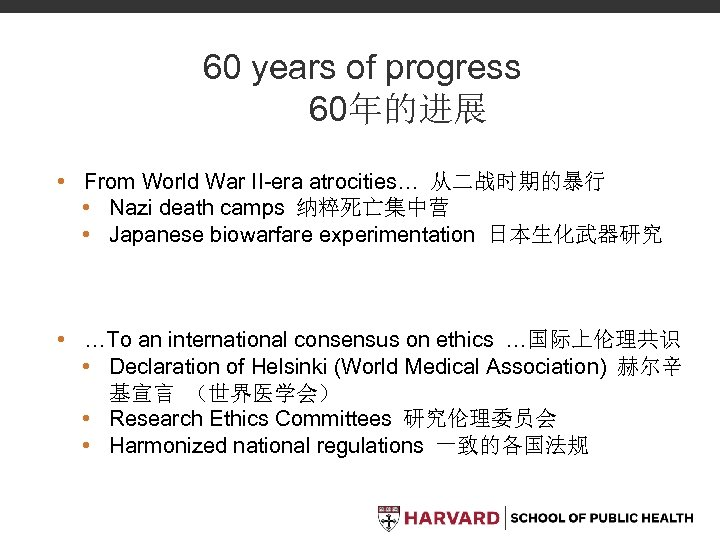 60 years of progress 60年的进展 • From World War II-era atrocities… 从二战时期的暴行 • Nazi