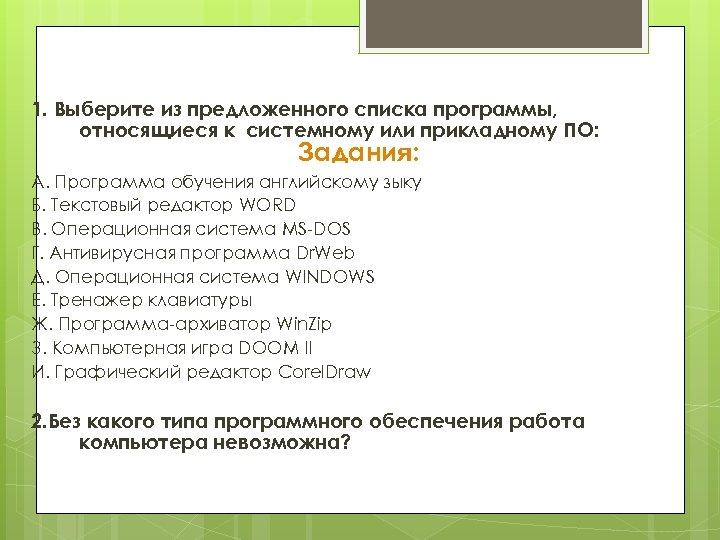 1. Выберите из предложенного списка программы, относящиеся к системному или прикладному ПО: Задания: А.
