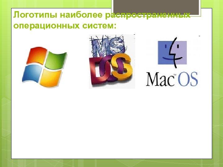 Логотипы наиболее распространенных операционных систем: