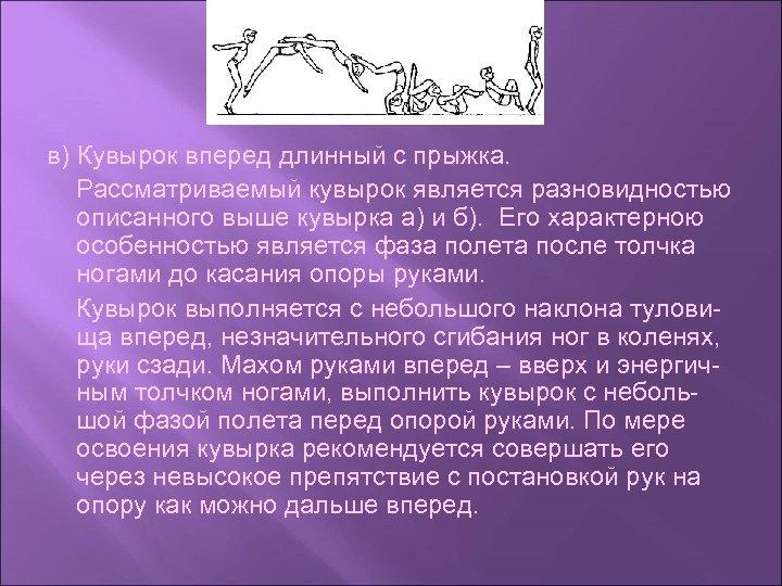 в) Кувырок вперед длинный с прыжка. Рассматриваемый кувырок является разновидностью описанного выше кувырка а)