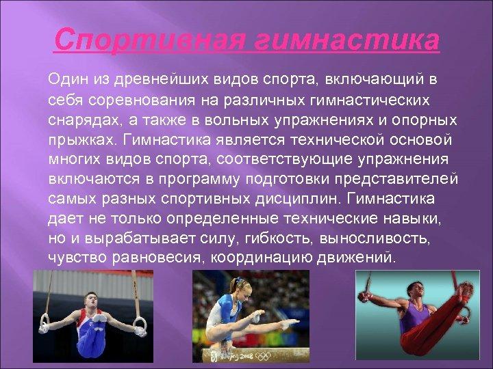 Спортивная гимнастика Один из древнейших видов спорта, включающий в себя соревнования на различных гимнастических