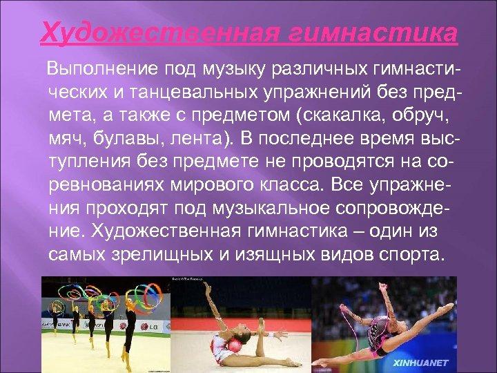 Художественная гимнастика Выполнение под музыку различных гимнастических и танцевальных упражнений без предмета, а также
