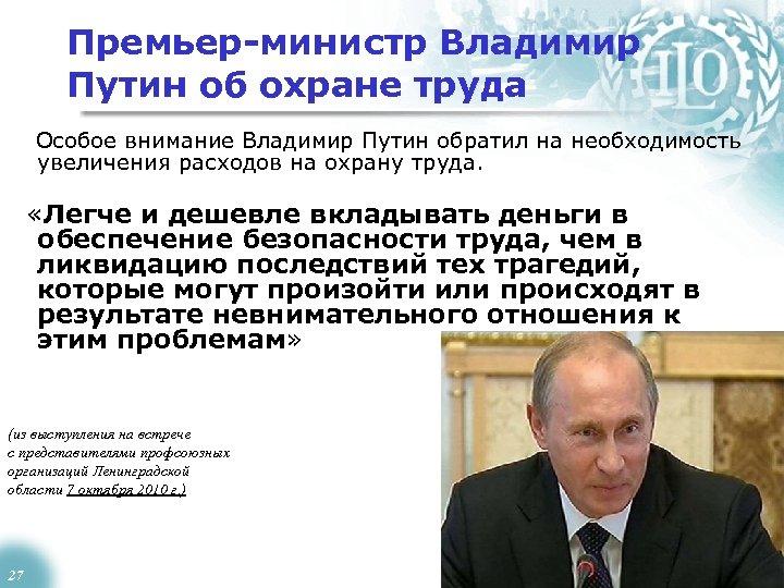 Премьер-министр Владимир Путин об охране труда Особое внимание Владимир Путин обратил на необходимость увеличения