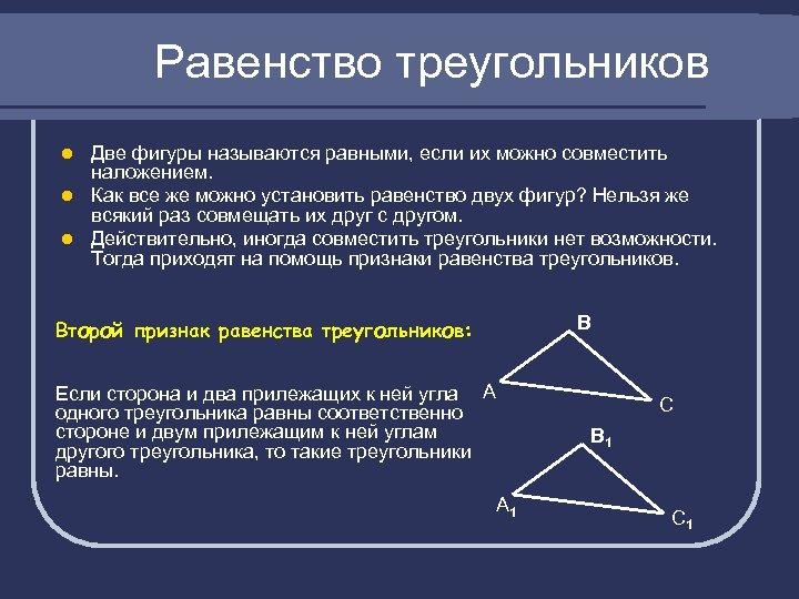 Равенство треугольников Две фигуры называются равными, если их можно совместить наложением. l Как все