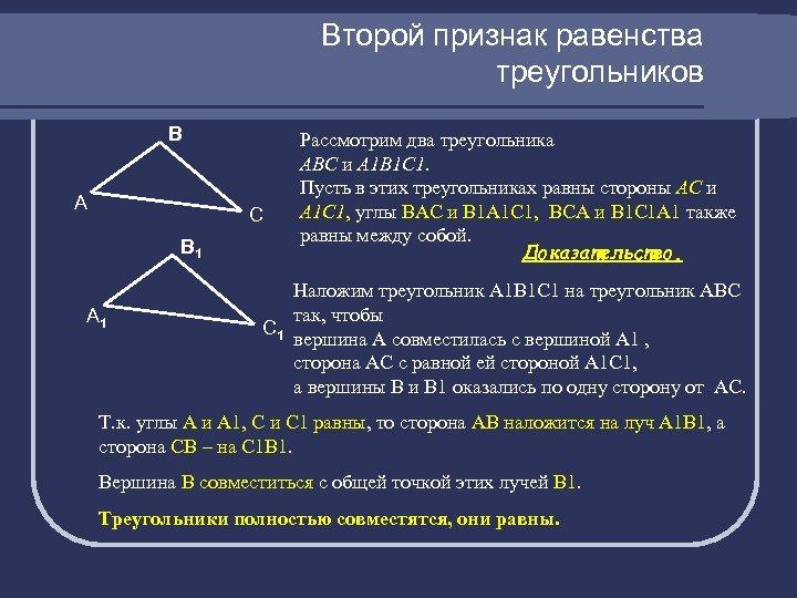 Второй признак равенства треугольников В А С В 1 А 1 Рассмотрим два треугольника
