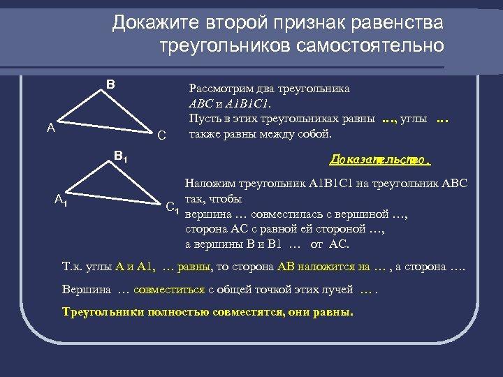 Докажите второй признак равенства треугольников самостоятельно В А С В 1 А 1 Рассмотрим