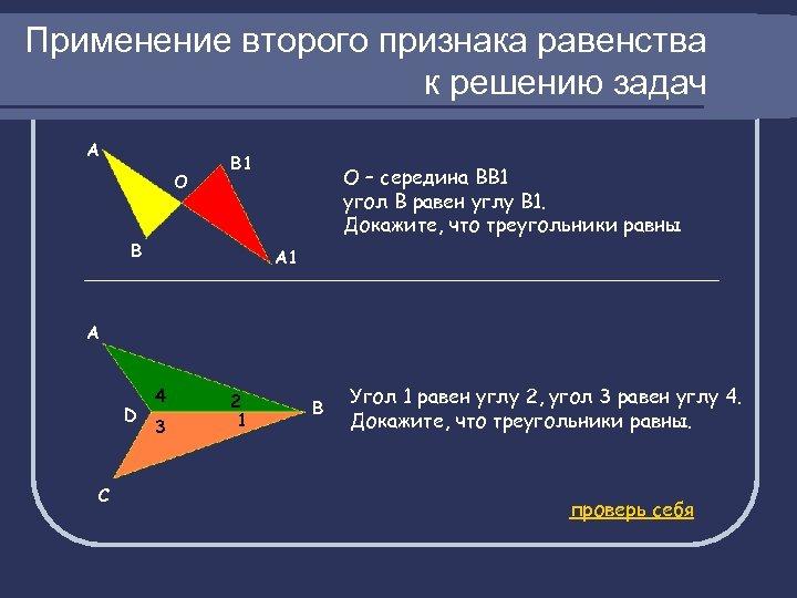 Применение второго признака равенства к решению задач А О В 1 В О –