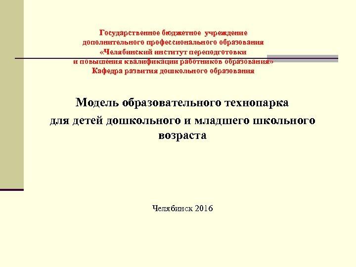 Государственное бюджетное учреждение дополнительного профессионального образования «Челябинский институт переподготовки и повышения квалификации работников образования»