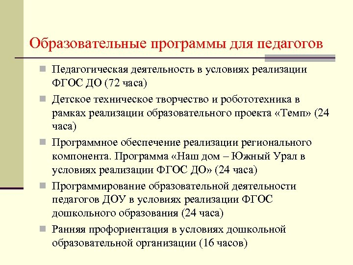 Образовательные программы для педагогов n Педагогическая деятельность в условиях реализации n n ФГОС ДО