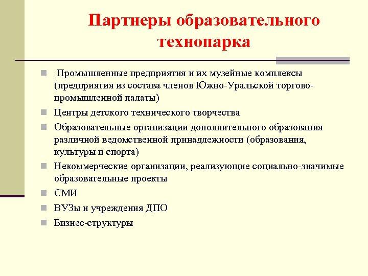 Партнеры образовательного технопарка n Промышленные предприятия и их музейные комплексы n n n (предприятия