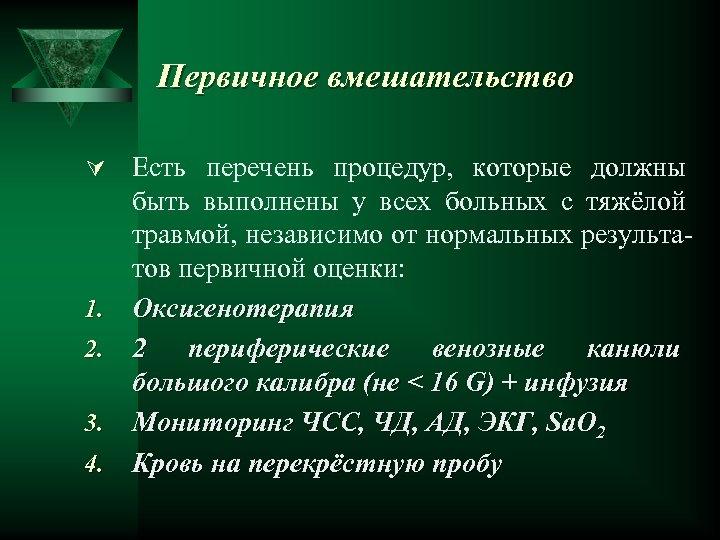 Первичное вмешательство Ú Есть перечень процедур, которые должны 1. 2. 3. 4. быть выполнены