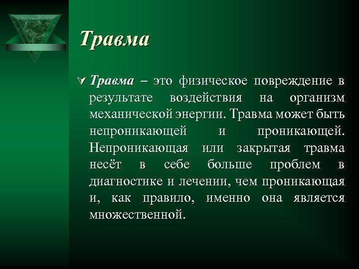 Травма Ú Травма – это физическое повреждение в результате воздействия на организм механической энергии.
