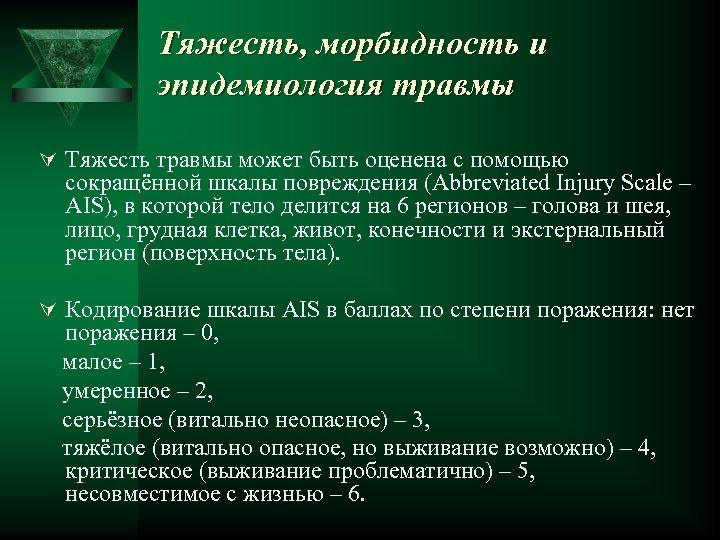 Тяжесть, морбидность и эпидемиология травмы Ú Тяжесть травмы может быть оценена с помощью сокращённой