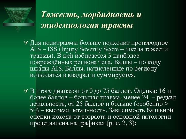 Тяжесть, морбидность и эпидемиология травмы Ú Для политравмы больше подходит производное AIS – ISS