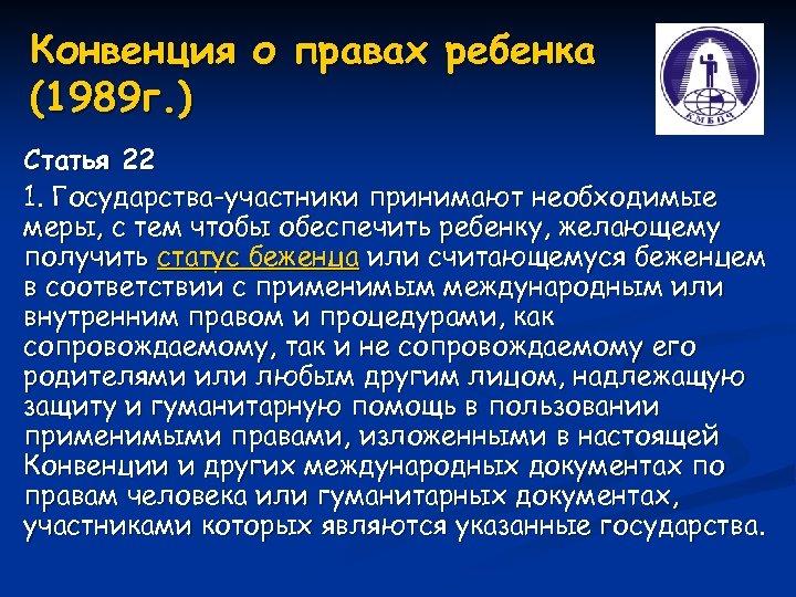 Конвенция о правах ребенка (1989 г. ) Статья 22 1. Государства-участники принимают необходимые меры,
