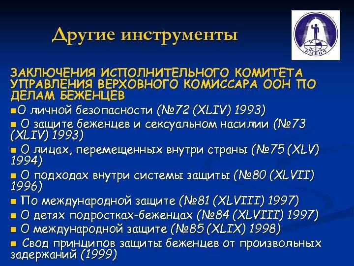 Другие инструменты ЗАКЛЮЧЕНИЯ ИСПОЛНИТЕЛЬНОГО КОМИТЕТА УПРАВЛЕНИЯ ВЕРХОВНОГО КОМИССАРА ООН ПО ДЕЛАМ БЕЖЕНЦЕВ n. О